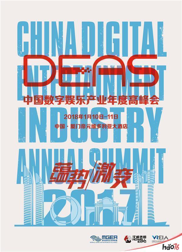 邓宇、黄璜齐聚2017DEAS,畅谈泛娱乐行业发展双引擎