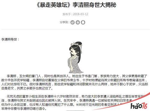 《暴走英雄坛》正史第一档 李清照身世揭秘