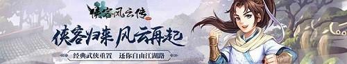 """《侠客风云传online》""""江湖封测""""时间正式揭晓"""