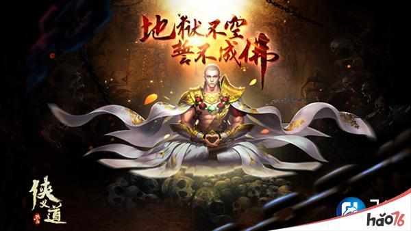 《热血侠义道》手游首测在即 游戏视频抢先曝光