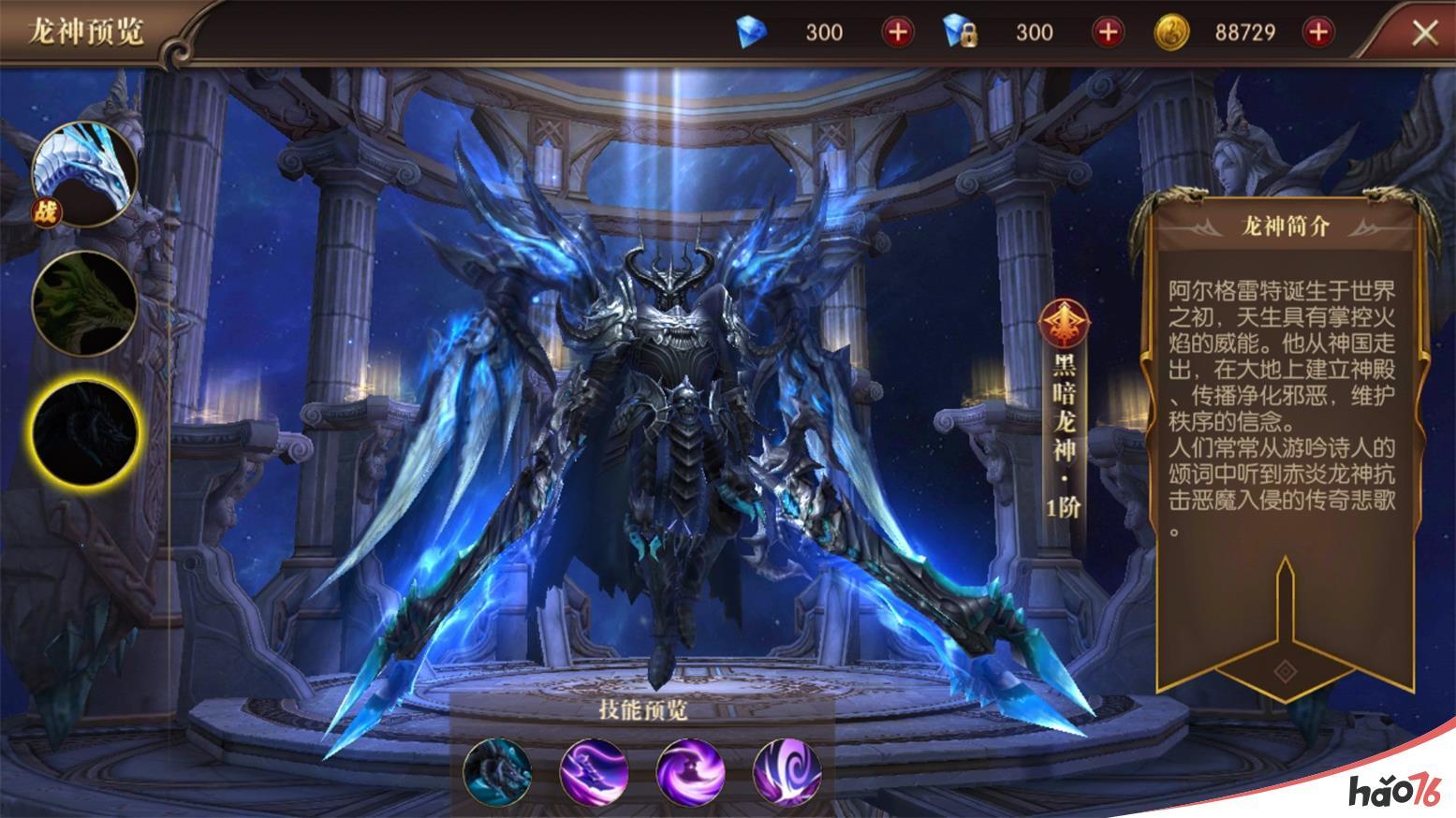 《龍之怒吼》評測 以龍為題的史詩冒險