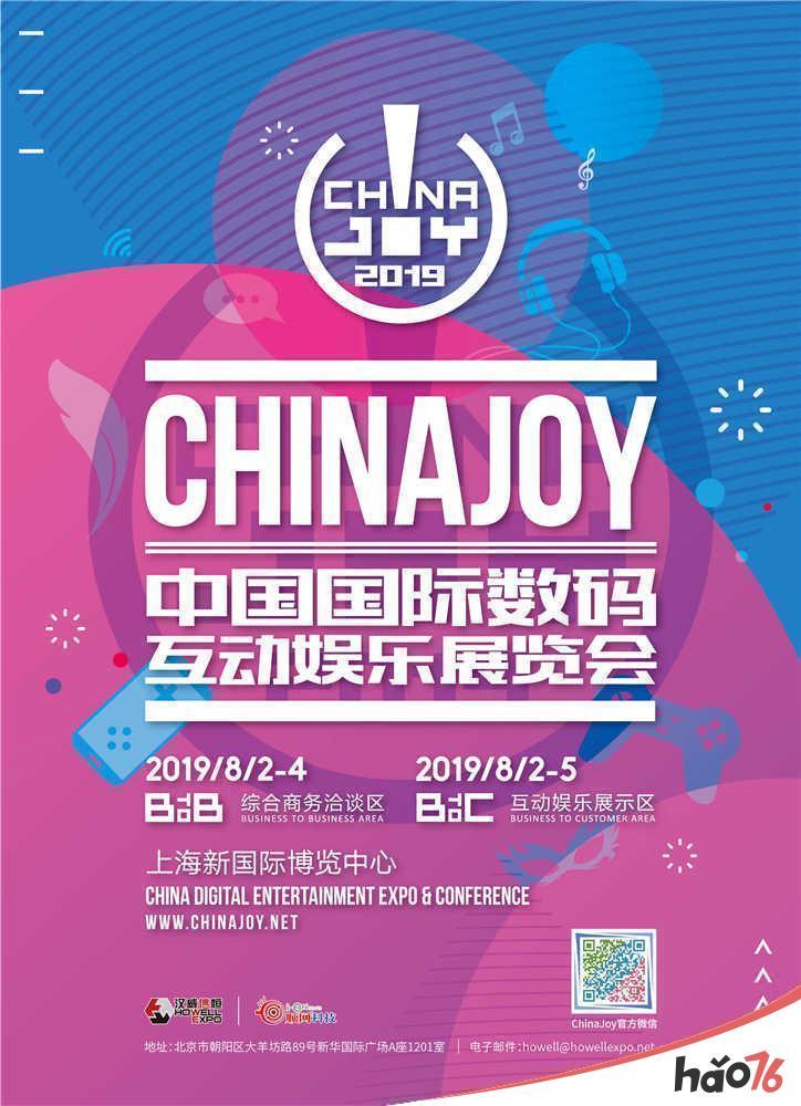羚邦娱乐有限公司确认参展2019ChinaJoyBTOB!我的英雄学院、银魂等热门IP悉数亮相