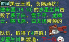 """【圖07:《神武3》電腦版全新內容""""劍起無名""""——歲星生肖再掀觀戰熱潮】.png"""