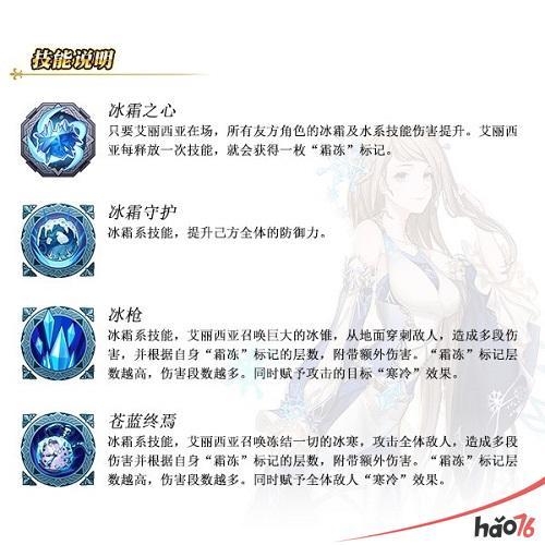 苍蓝终焉震撼降临!《苍之纪元》新英雄艾丽西亚上线